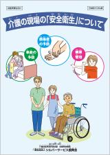 「介護の現場の「安全衛生」について」パンフレット