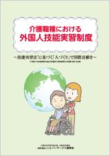 介護職種における外国人技能実習制度に関するパンフレット